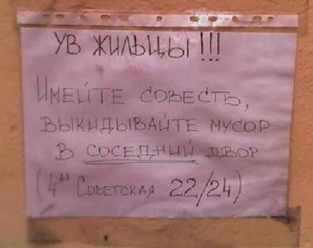 Самые идиотские надписи