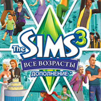 The Sims 3 Все возрасты.