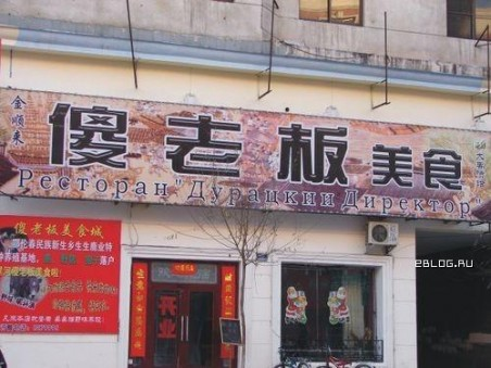 Смешные китайские вывески
