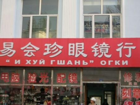 Китайские вывески- библиотека абсурда