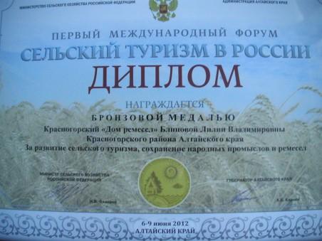 Диплом международной выставки по сельскому туризму