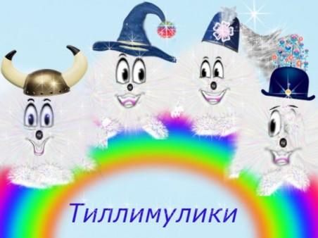 """Новая сказка """"Тиллимулия"""""""