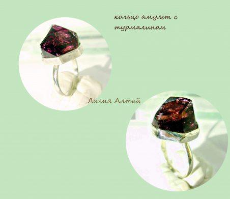 фиолетовый турмалин