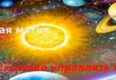 Школа Планетарной магии — начинается учебный год